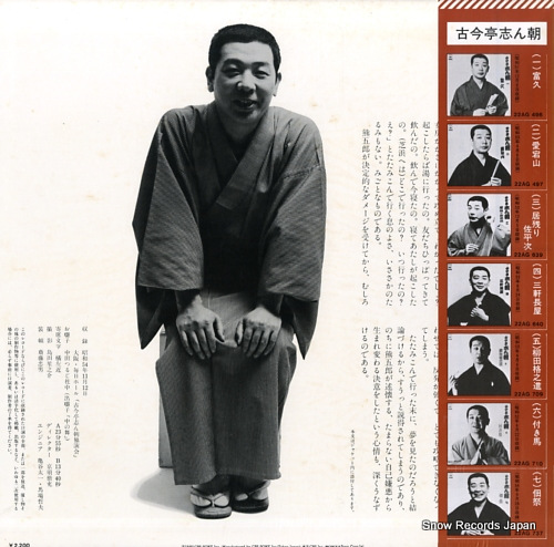KOKONTEI, SHINCHOU 8-shibahama 22AG756 - back cover