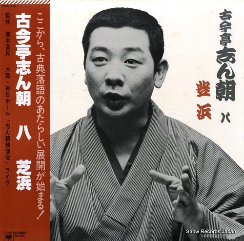 KOKONTEI, SHINCHOU 8-shibahama 22AG756 - front cover