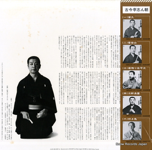 KOKONTEI, SHINCHOU 5-yanagida kakunoshin 22AG709 - back cover