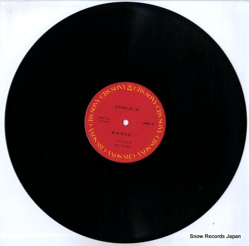 KOKONTEI, SHINCHOU 5-yanagida kakunoshin 22AG709 - disc