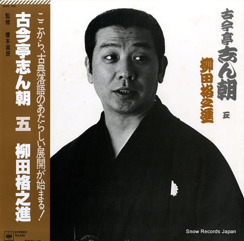 KOKONTEI, SHINCHOU 5-yanagida kakunoshin 22AG709 - front cover