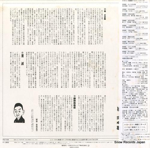 KATSURA, MIKISUKE aicho ban mikisuke meien shu FS-7125 - back cover