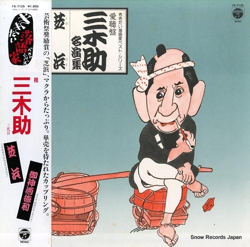 KATSURA, MIKISUKE aicho ban mikisuke meien shu FS-7125 - front cover