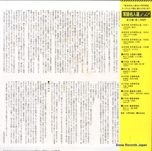 SHUNPUTEI, RYUKO nozarashi / unagi no taiko 15AG102 - back cover