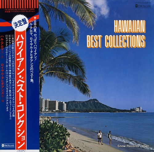 HAL ALOMA ORCHESTRA / ROYAL TAHITIANS hawaiian best collections YS-8034-AO - front cover