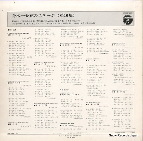 FUNAKI, KAZUO funaki kazuo hana no stage (vol.10) ALS4565 - back cover
