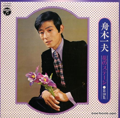 FUNAKI, KAZUO funaki kazuo hana no stage (vol.10) ALS4565 - front cover