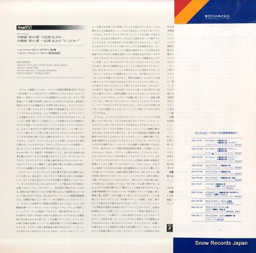 KARAJAN, HERBERT VON mozart; symphony no.40 in g minor, k.550 EAC-70101 - back cover