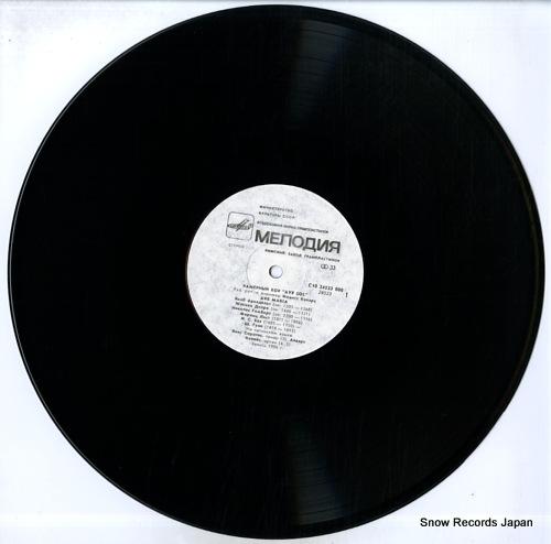 RIGA CHAMBER CHOIR AVE SOL ave maria C10-24523-000 - disc