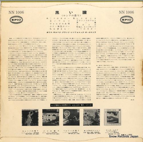 SARBEK, BORIS, ET SON GRAND ORCHESTRE SYMPHONIQUE a touch of volga NN1006 - back cover