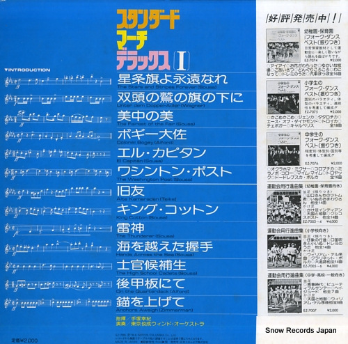 TEZUKA, YUKINORI standard march deluxe i / the stars and stripes forever GZ-7095 - back cover