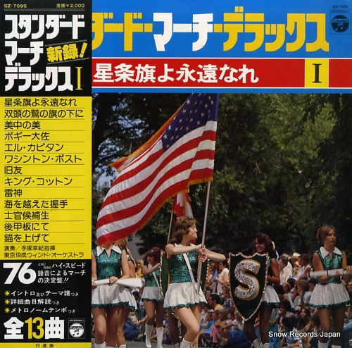TEZUKA, YUKINORI standard march deluxe i / the stars and stripes forever GZ-7095 - front cover
