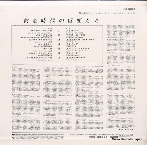 V/A las grandes creaciones de la epoca de oro del tango RA-5355 - back cover