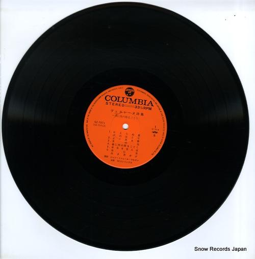 101 STRINGS paul verlaine GZ-7071 - disc