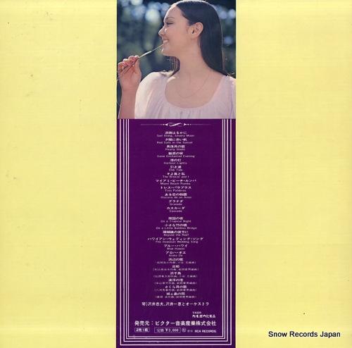 SAWAI, TADAO AND KAZUE SAWAI the breeze and i JRS-9105-06 - back cover