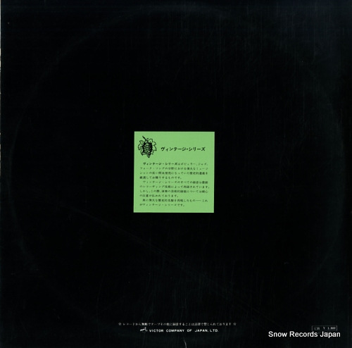 V/A smoky mountain ballads VRA-5005 - back cover