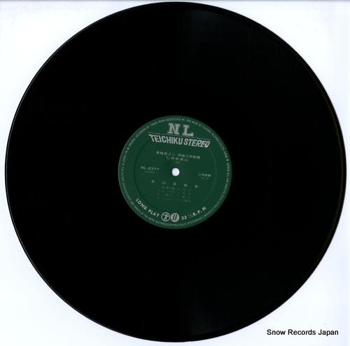 KYOUYAMA, KOUSHIWAKA ninkyou akagiyama NL-2377 - disc