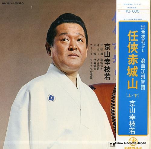 KYOUYAMA, KOUSHIWAKA ninkyou akagiyama NL-2377 - front cover
