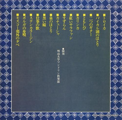 MEIJI DAIGAKU MANDOLIN CLUB russia minyou tokusen shu - toroika - ALS-5226 - back cover