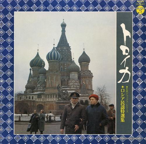 明治大学マンドリン倶楽部 ロシア民謡特選集〜トロイカ〜 ALS-5226
