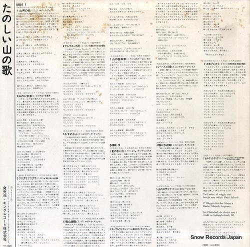 V/A tanoshii yama no uta SKK853 - back cover