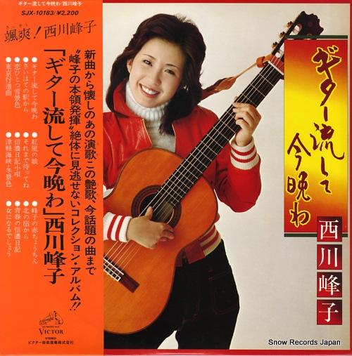 NISHIKAWA, MINEKO guitar nagashite konbanwa SJX-10183 - front cover