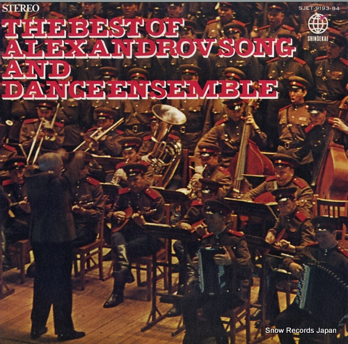ALEXANDROV SONG AND DANCE ENSEMBLE OF THE SOVIET ARMY the best of alexandrov song and dance ensemble SJET-9193-94 - front cover