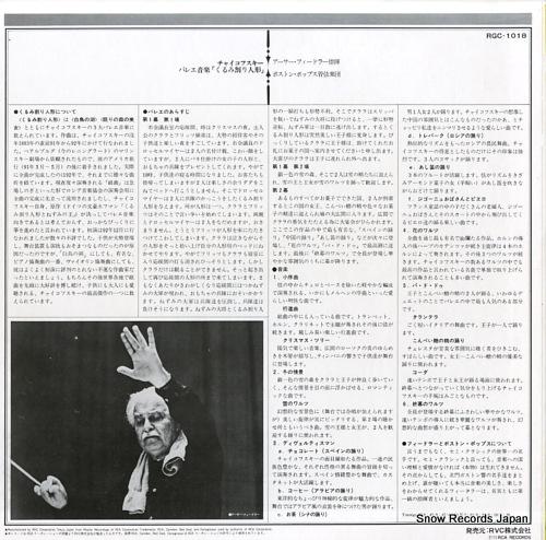 FIEDLER, ARTHUR tchaikovsky; the nutcracker RGC-1018 - back cover