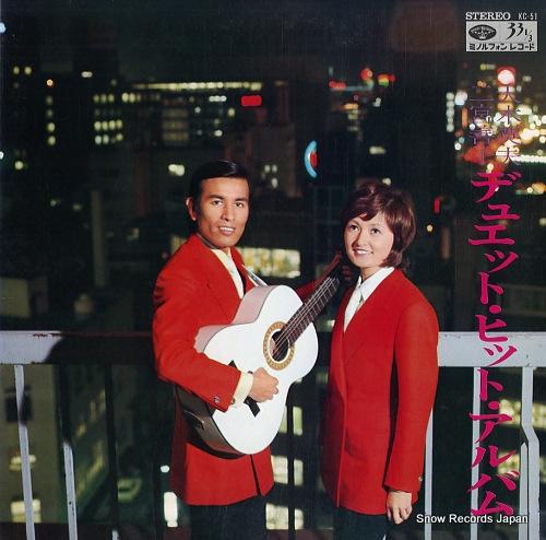 OOKI, HIDEO, AND YOSHIKO NINOMIYA duet hit album KC-51 - front cover