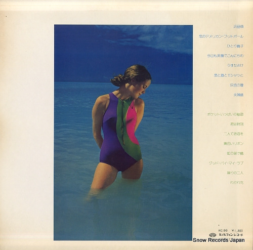 BLUE NIGHT ALL STARS '74 saishin hit kayo KC-80 - back cover