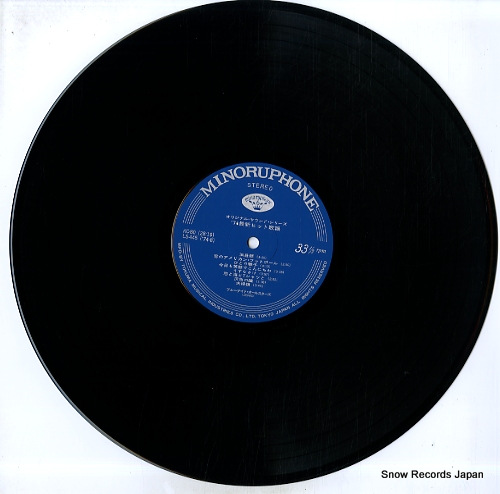 BLUE NIGHT ALL STARS '74 saishin hit kayo KC-80 - disc