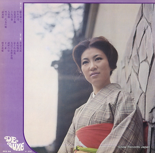 OOTSUKI, MIYAKO natsu-melo best album SKD-96 - back cover