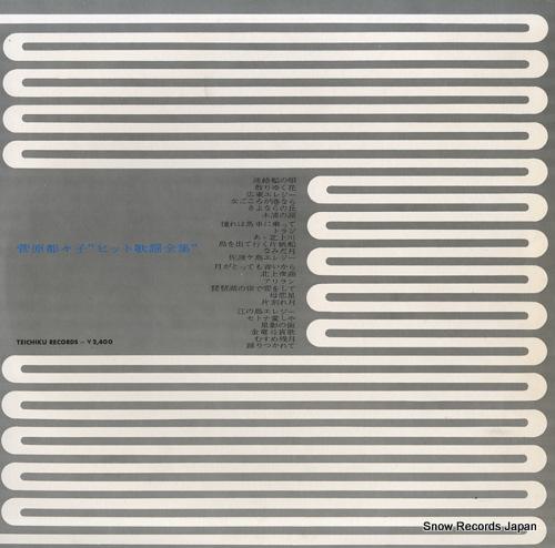 SUGAWARA, TSUZUKO hit kayou zenshu ST-258-9 - back cover