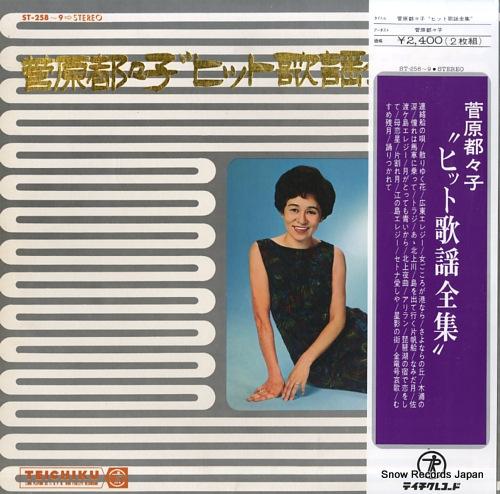 SUGAWARA, TSUZUKO hit kayou zenshu ST-258-9 - front cover