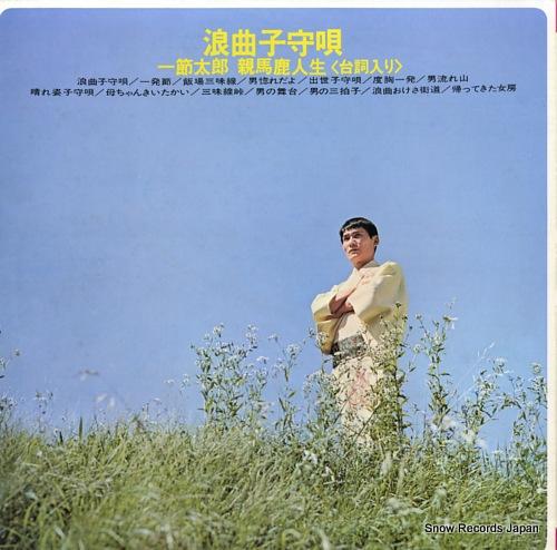 HITOFUSHI, TAROU roukyoku komoriuta GW-5034 - back cover