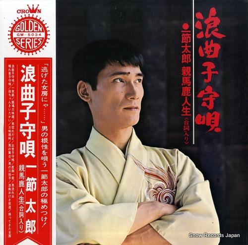 HITOFUSHI, TAROU roukyoku komoriuta GW-5034 - front cover