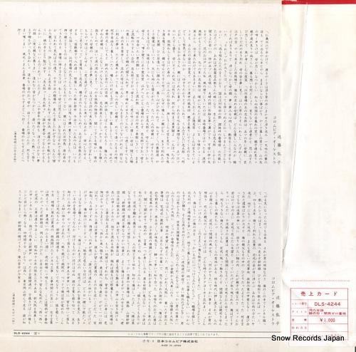 IKOMA, HAJIME, AND IKOMA MANABU kawachi ondo mabuta no haha / kansai zero banchi DLS-4244 - back cover