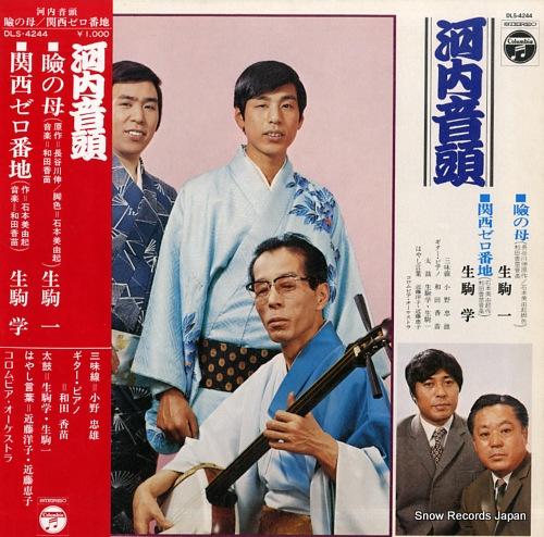IKOMA, HAJIME, AND IKOMA MANABU kawachi ondo mabuta no haha / kansai zero banchi DLS-4244 - front cover