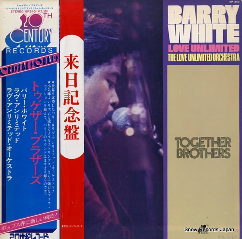 WHITE, BARRY together brothers GP340 - front cover