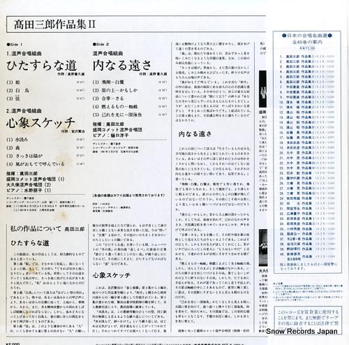 TAKATA, SABURO hitasura na michi SJX-1112 - back cover