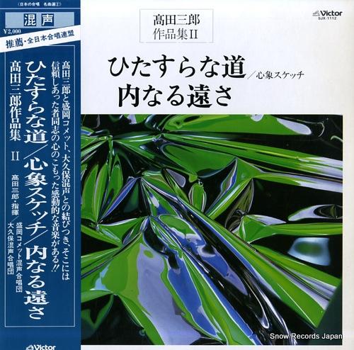 TAKATA, SABURO hitasura na michi SJX-1112 - front cover