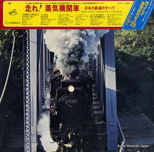 DOCUMENTARY hashire joki kikansha nihon no tetsudo subete SJV-1150-1 - front cover