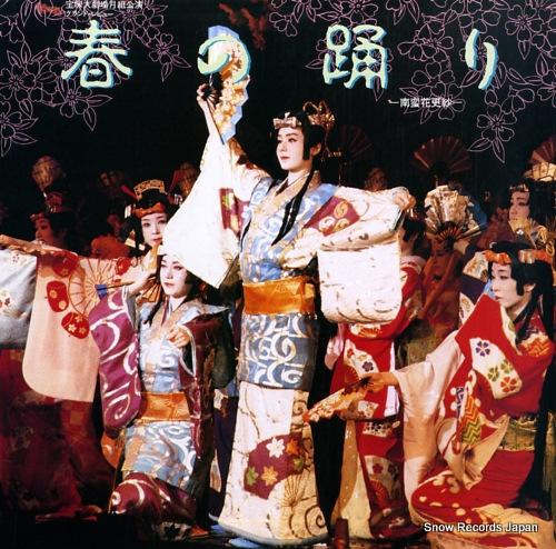 TAKARAZUKA KAGEKIDAN TSUKI GUMI moonlight romance / haru no odori TMP-1040-41 - front cover