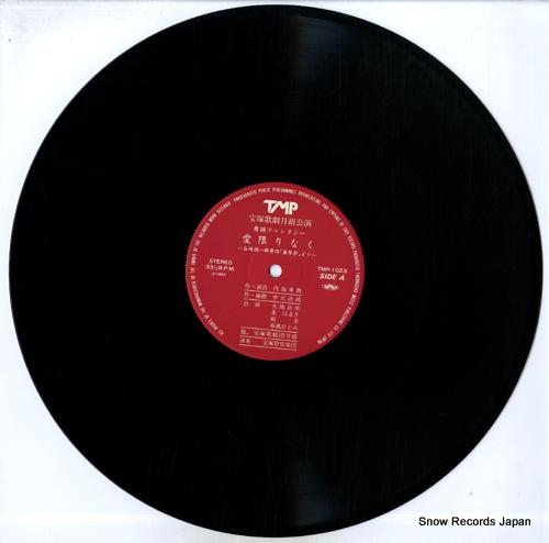 TAKARAZUKA KAGEKIDAN TSUKI GUMI ai kagiri naku / jonetsu no barcelona TMP-1023-24 - disc