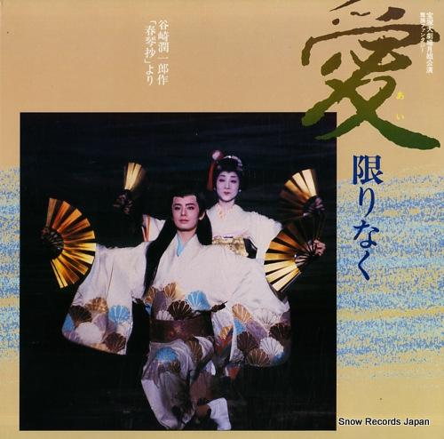 TAKARAZUKA KAGEKIDAN TSUKI GUMI ai kagiri naku / jonetsu no barcelona TMP-1023-24 - front cover