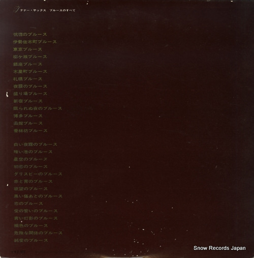 AKIMOTO, KAORU, AND ALL STARS tenor sax / blues no subete MR-9001/02 - back cover