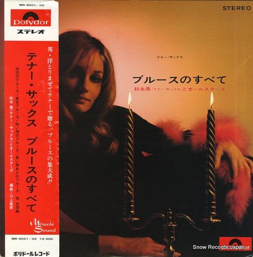 AKIMOTO, KAORU, AND ALL STARS tenor sax / blues no subete MR-9001/02 - front cover
