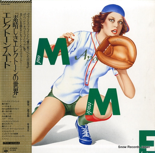 MICHI, SHIRO electone mood 20AH540 - front cover
