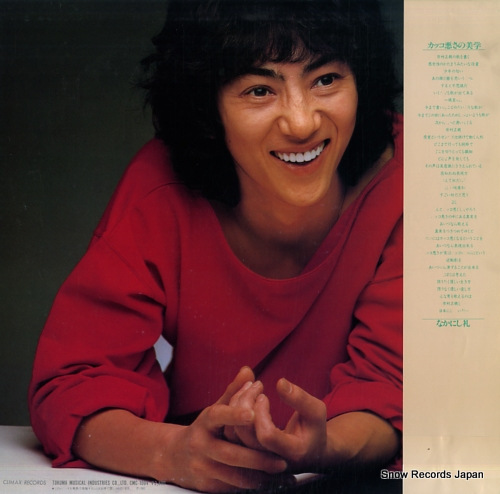 ICHIMURA, MASACHIKA kagirinaku yasashiku CMC-1004 - back cover
