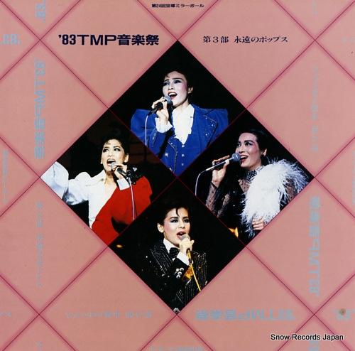 宝塚歌劇団 '83tmp音楽祭 TMP-1037